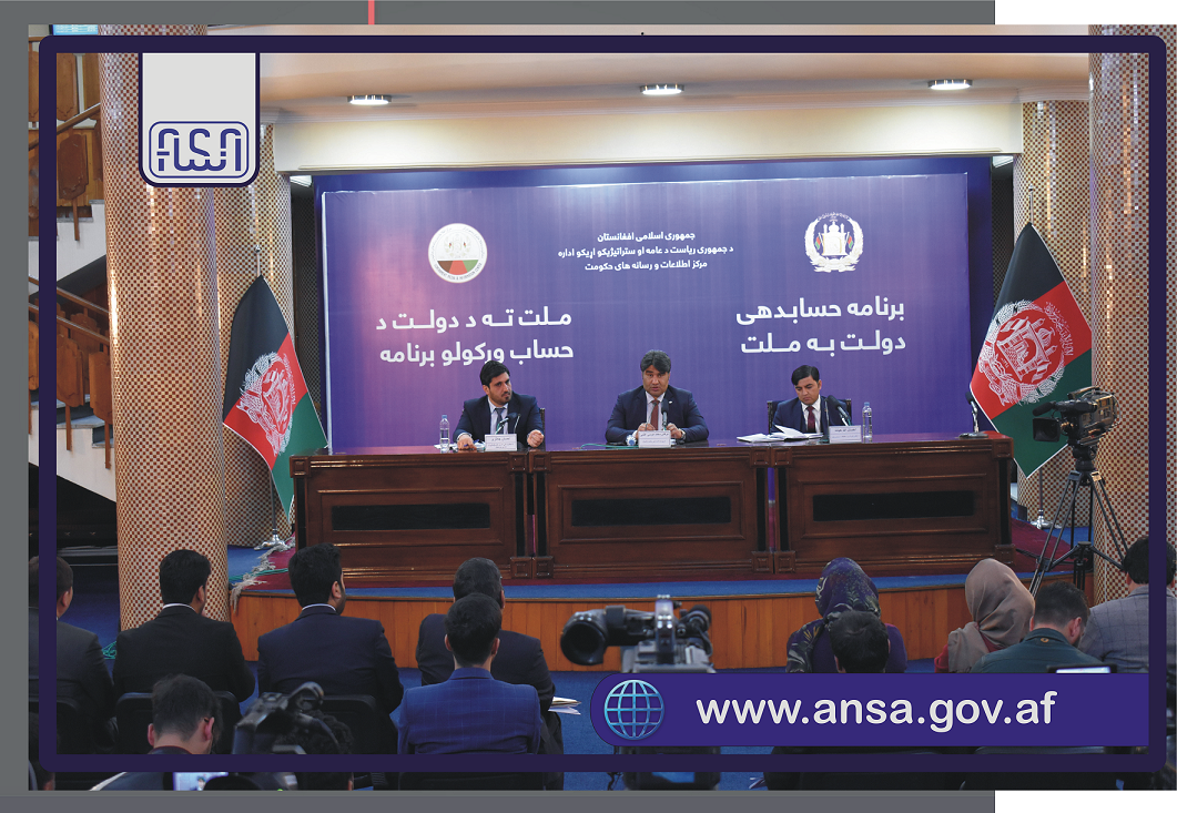 Afghan National Standards Authority reported on its achievements and activities in the year 1398 to the nation.