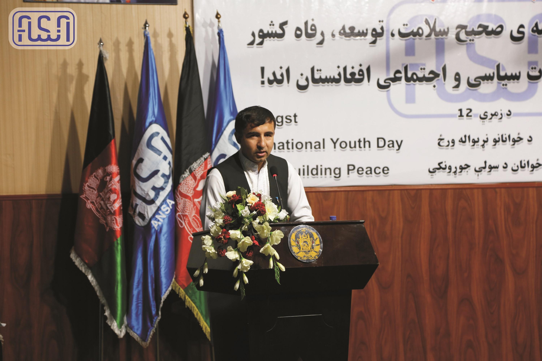 تجلیل از روز جهانی جوانان در اداره ملی ستندرد
