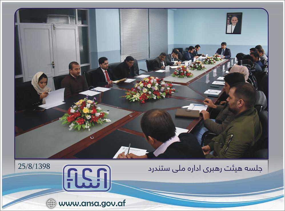 جلسه هیئت رهبری اداره ملی ستندرد به رهبری رئیس عمومی این اداره تدویر یافت.