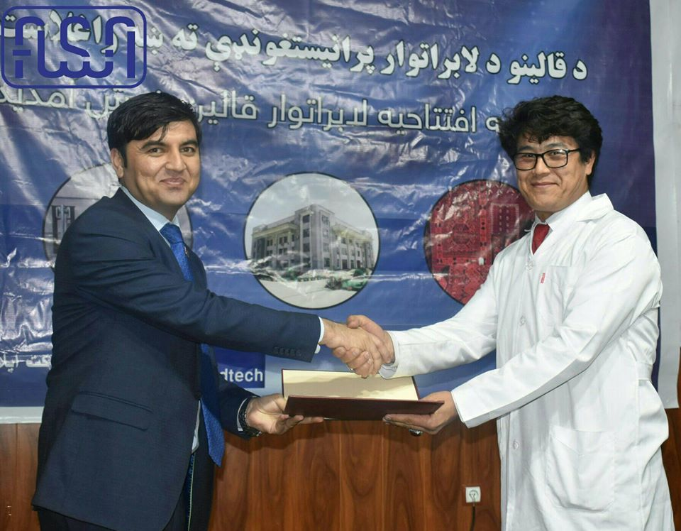 Afghanistan National Standards Authority opend the carpet laboratory