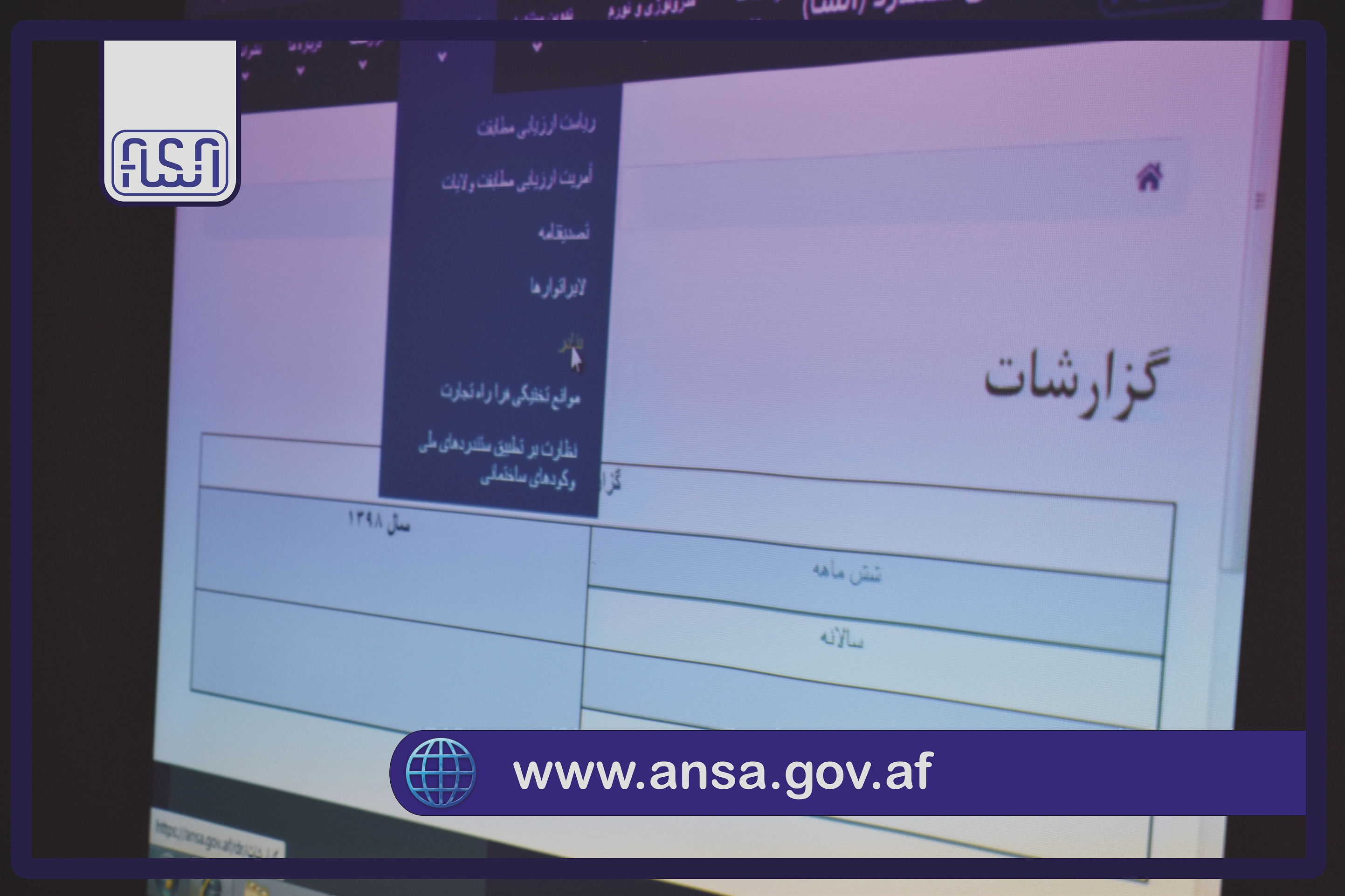 The Supervisory Board of the Commission on Access to Information visited the Afghanistan National Standards Authority.