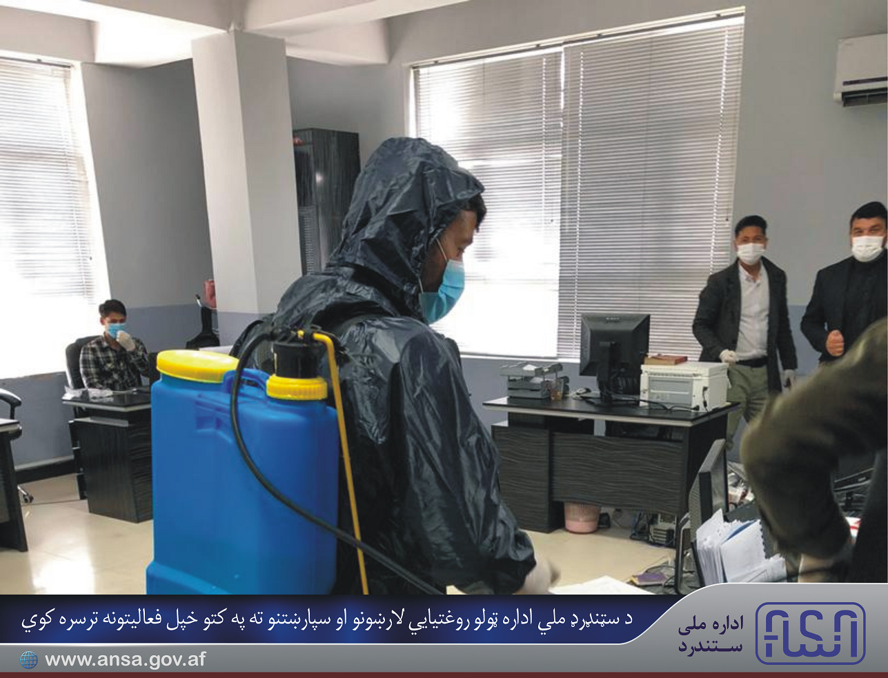 Afghan National Standards Authority conducts its activities in accordance with all health guidelines and recommendations.