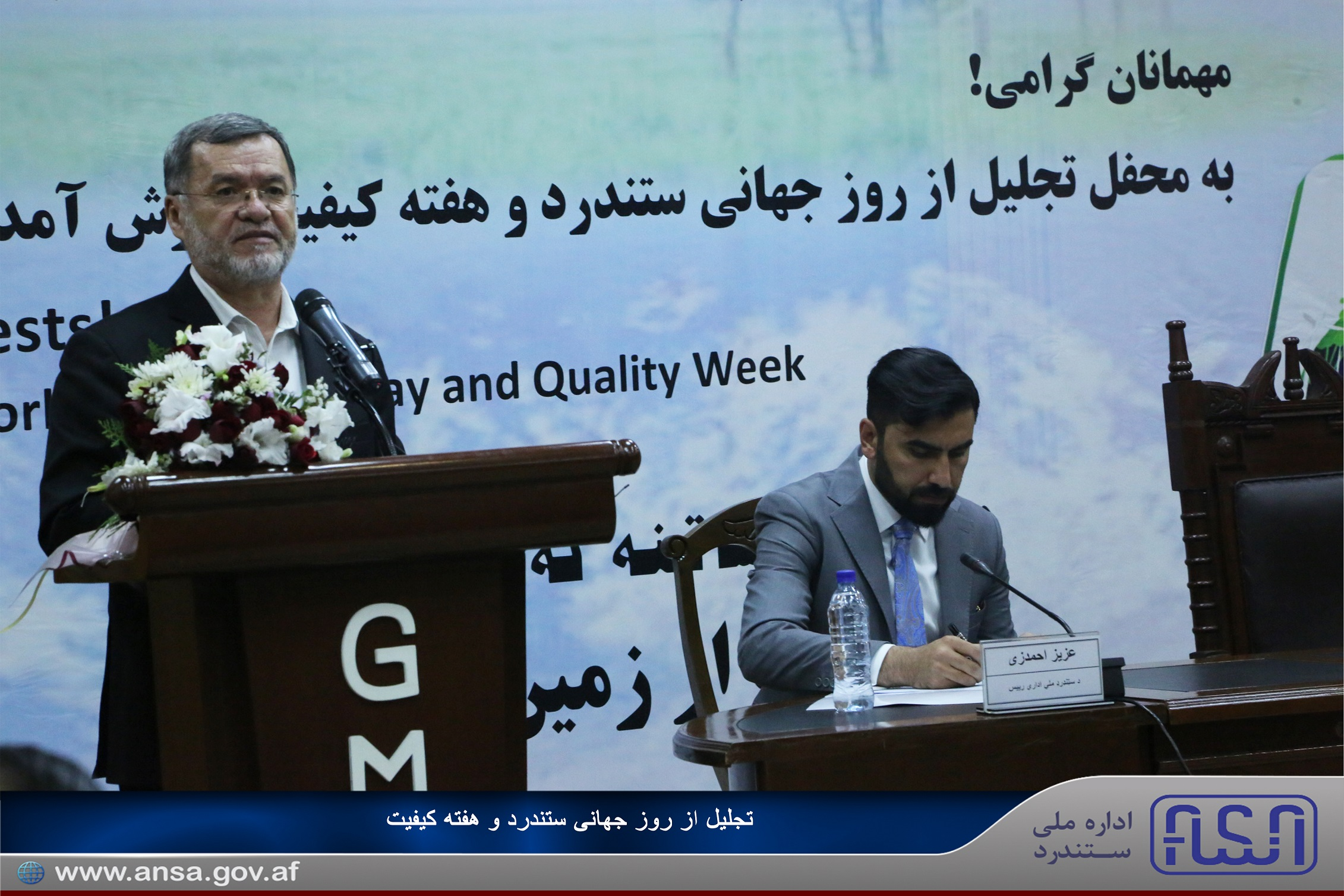 World Standard Day and Quality Week were celebrated.