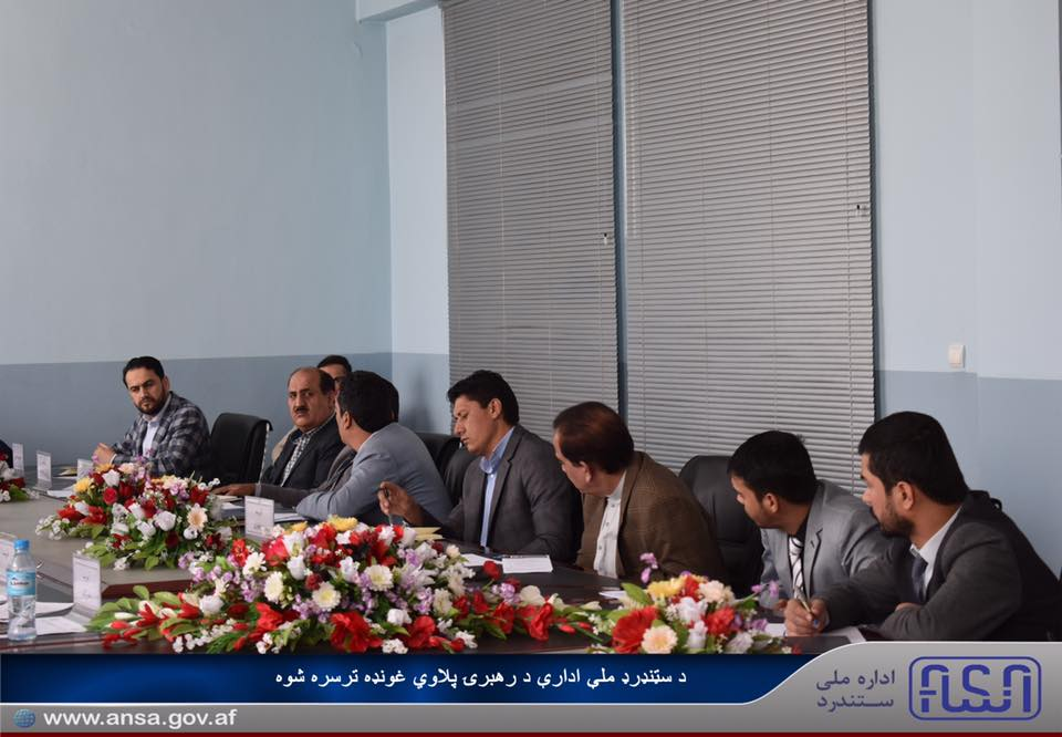 The meeting of the leadership board of the National Standards Authority was held.
