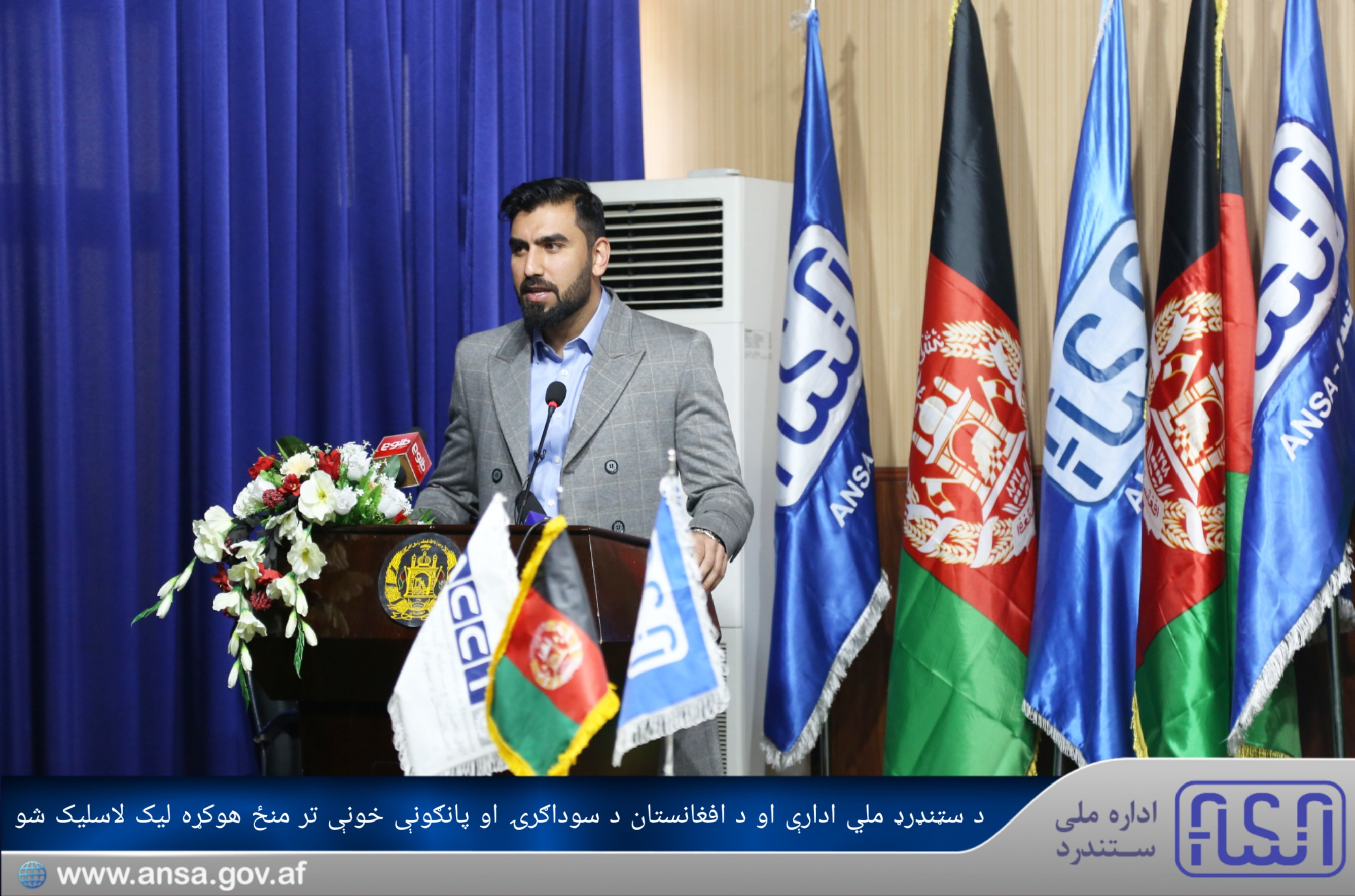 ANSA signed agreement with Afghanistan chamber of commerce and investment.